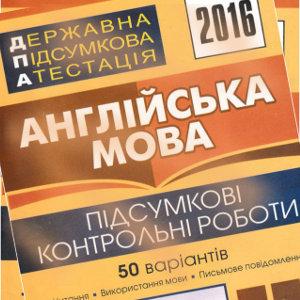 Скачать книгу ДПА 2016, Англійська мова, 11 клас, Підсумкові контрольні роботи