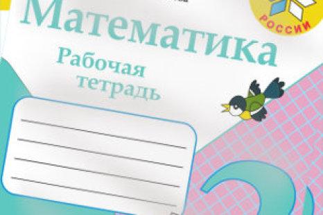 Математика 3 класс Рабочая тетрадь Моро