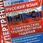 Егораева супертренинг: тренировочные задания к ЕГЭ 2017