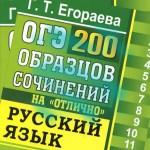 Русский язык ОГЭ-2017 Егораева ответы