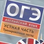 ОГЭ Английский язык Тренировочные тесты Мильруд