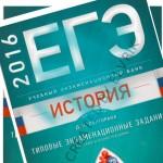 ЕГЭ История Полторак 2016