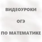 Видеоуроки для подготовки к ОГЭ 2017 по математике