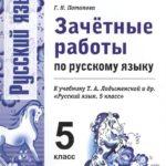 Русский язык 5 класс Потапова (Зачётные работы) 2016
