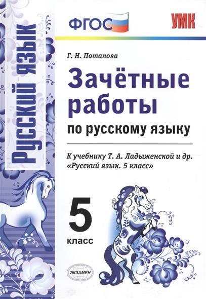 Читать Зачётные работы по русскому языку 5 класс Потапова