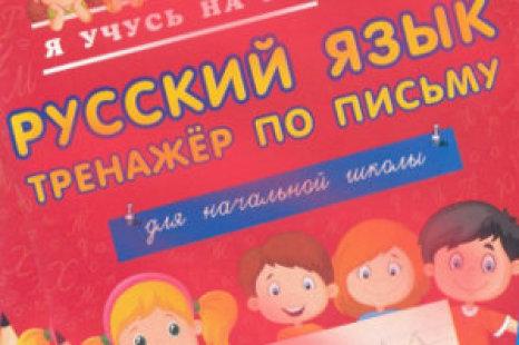 Русский язык Тренажёр по письму 2016