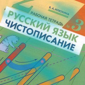 Чистописание 2 класс Рабочая тетрадь Илюхина