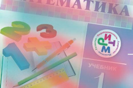 Математика 1 класс Муравин