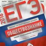 ЕГЭ Обществознание 30 вариантов Котова