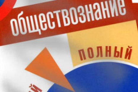 Обществознание справочник для подготовки к ОГЭ 9 класс Баранов 2016