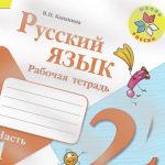 Русский язык 2 класс Рабочая тетрадь Канакина (1 и 2 части) 2017