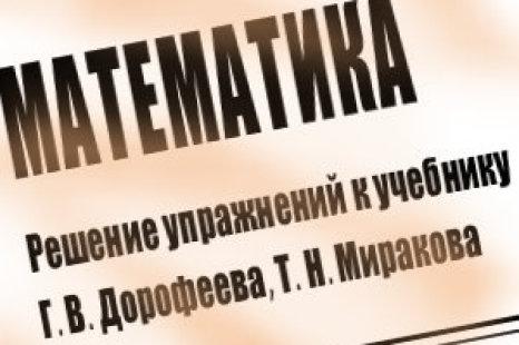 ГДЗ Математика 1 класс Дорофеев