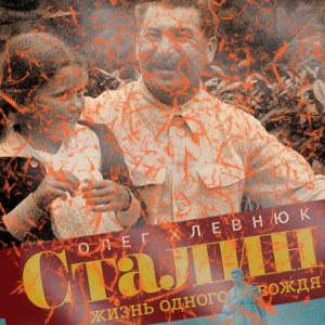 Сталин Жизнь