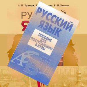 Русский язык Фролова