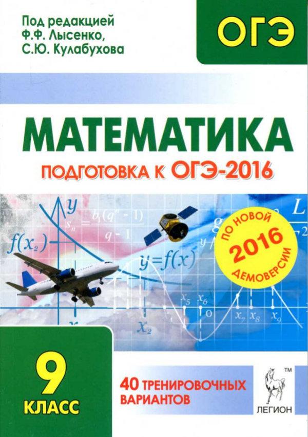 lisenko-ege2016-1-638