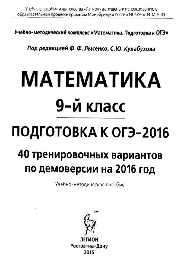 lisenko-ege2016-2-638