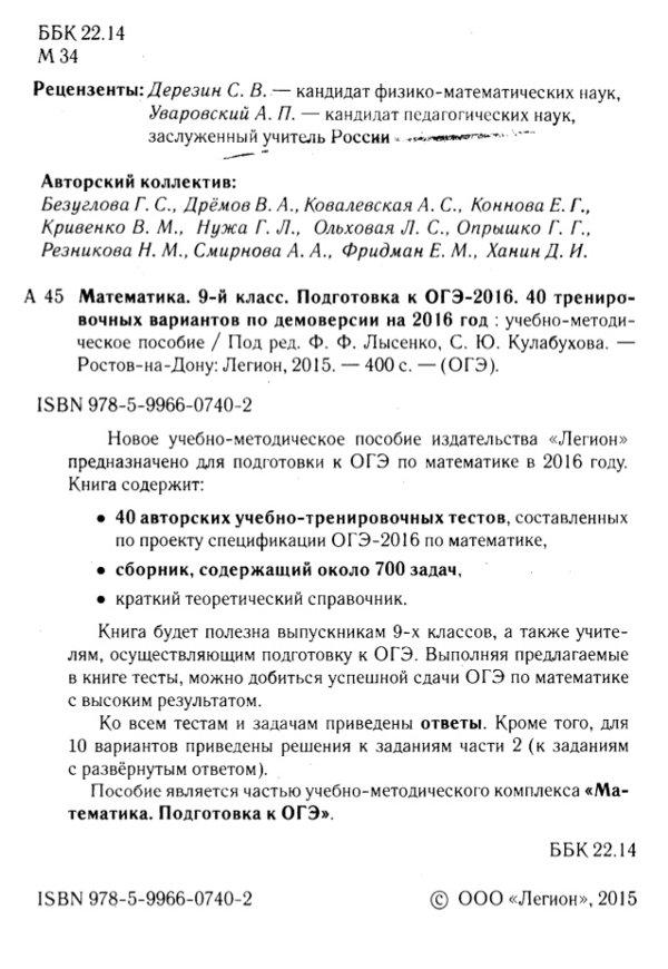 lisenko-ege2016-3-638