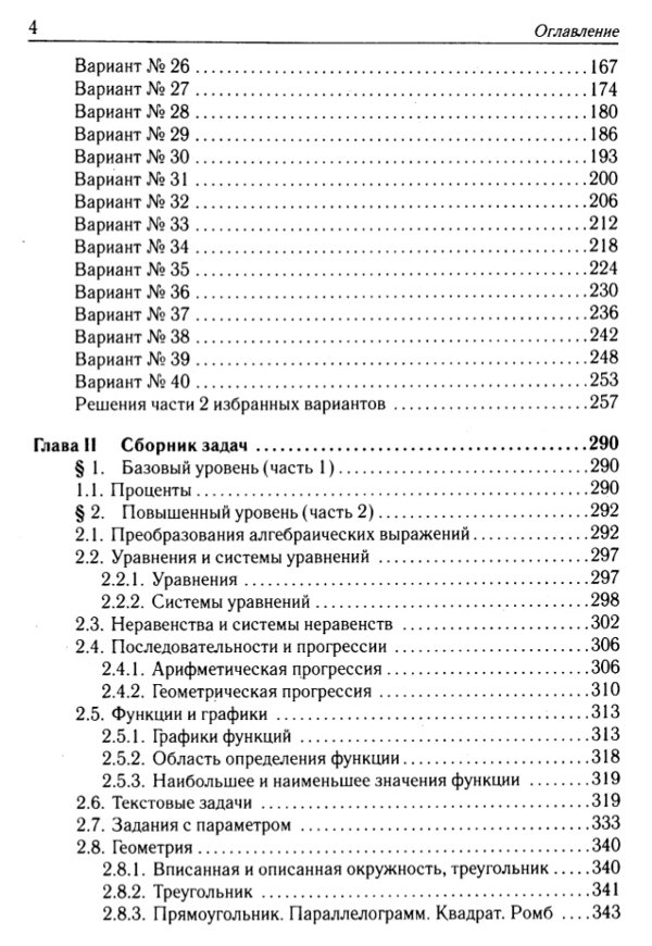 lisenko-ege2016-5-638