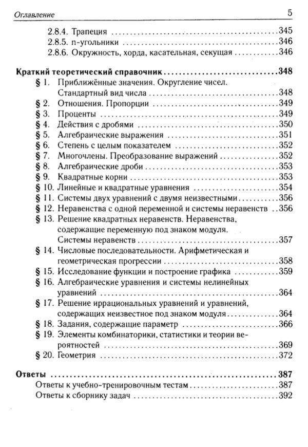 lisenko-ege2016-6-638