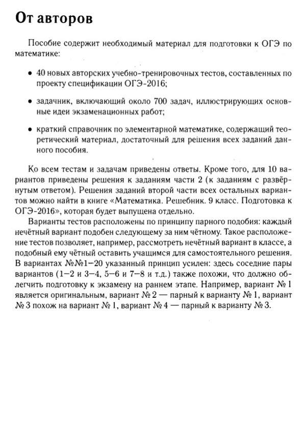 lisenko-ege2016-7-638