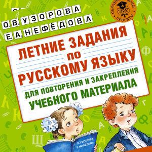 Летние задания по русскому языку Узорова 1 класс скачать
