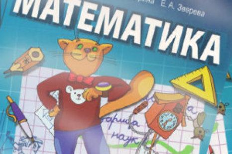 Математика 3 класс Гейдман (2 полугодие)