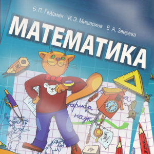 Математика 3 класс Гейдман