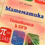 Александр Клово математика готовимся к ОГЭ