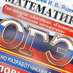 Ященко подготовка к ОГЭ 2017 по математике, полный курс