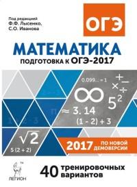 Математика. Подготовка к ОГЭ-2017. 40 тренировочных вариантов по демоверсии 2017 года