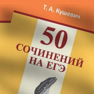 50 сочинений на ЕГЭ Кушевич