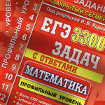 ЕГЭ 2017 Математика 3300 задач с ответами Ященко