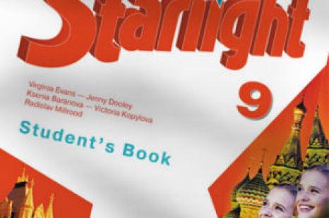 Английский язык 9 класс Баранова, Звездный английский Starlight, 2016