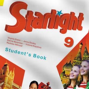 гдз по английскому языку 9 starlight учебник