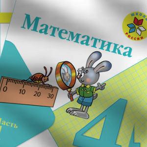 Скачать учебник Математика 4 класс Моро 2017