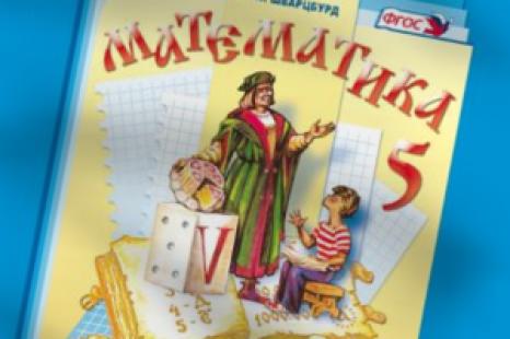 Скачать учебник Математика 5 класс Виленкин 2016 ФГОС