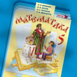 Скачать учебник Математика 5 класс Виленкин 2016