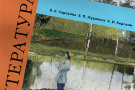 Скачать новый учебник Литература 5 класс Коровина 2016