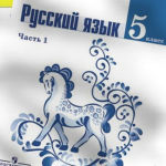 Скачать учебник Ладыженская русский язык 5 класс 2017