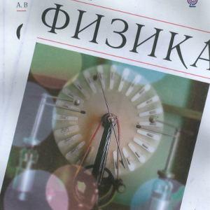 Скачать учебник Физика 8 класс Перышкин 2016