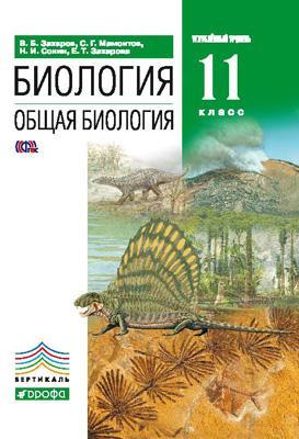 Биология 11 класс Захаров