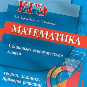 Математика ЕГЭ Прокофьев