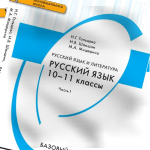Скачать Гольцова русский язык 10 - 11 класс 2016 ФГОС