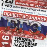 Скачать ЕГЭ 2017 Обществознание 25 вариантов заданий Лазебникова