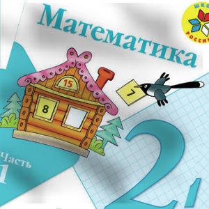 Математика 2 класс Моро 2016