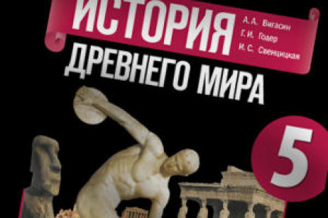 Новый учебник История 5 класс Вигасин 2016
