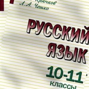 Скачать учебник Греков русский язык 11 класс 2016