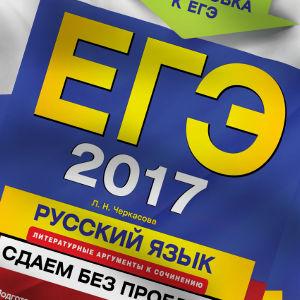 ЕГЭ 2017 Русский язык Литературные аргументы к сочинению Черкасова