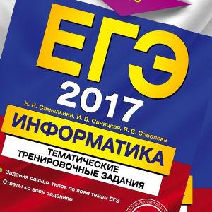 ЕГЭ 2017 Информатика тренировочные задания Самылкина