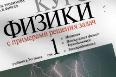 Курс физики Трофимова